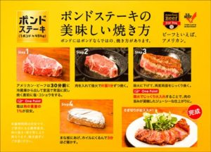Japan pound steak